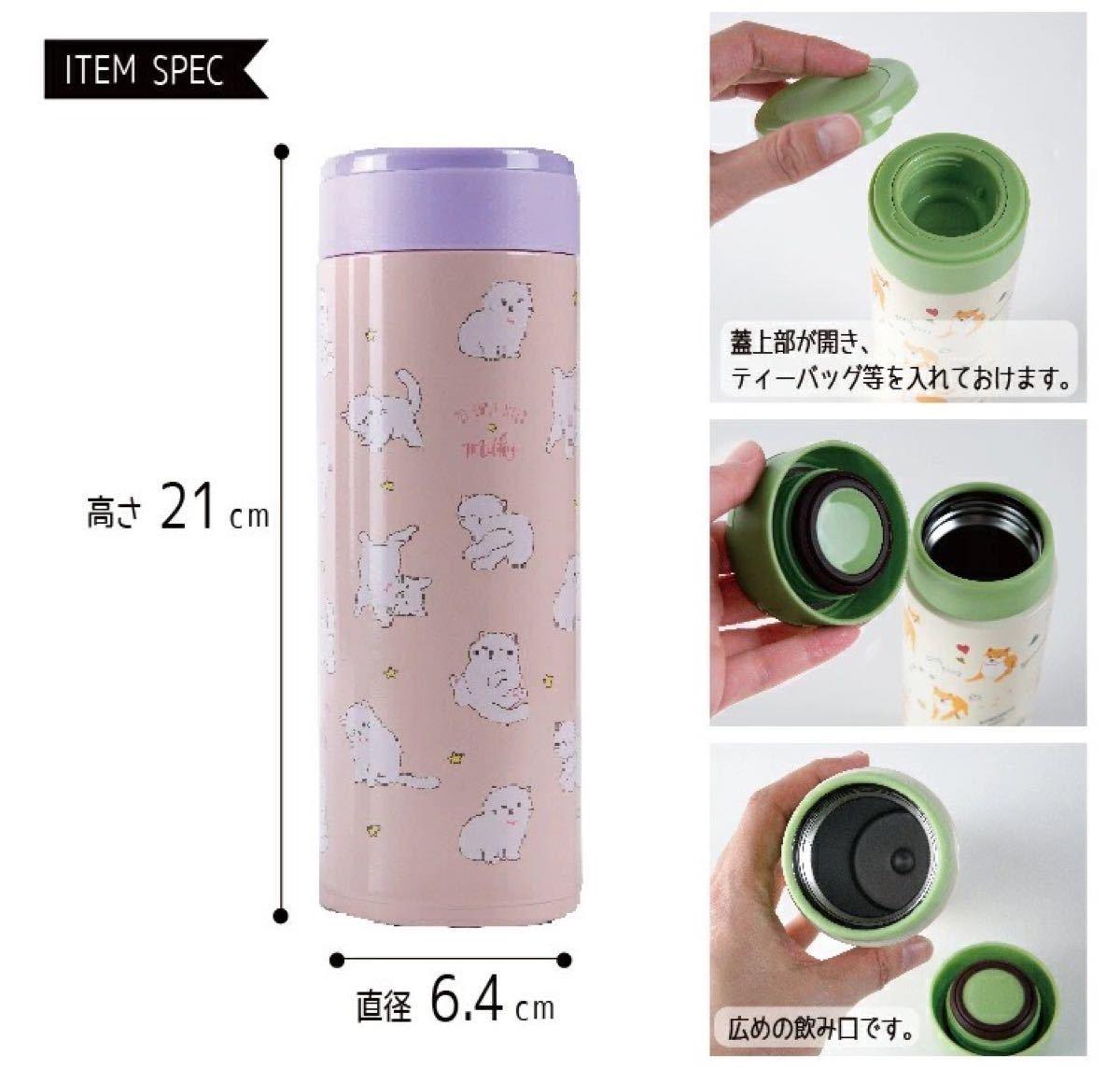 ステンレスボトル 水筒【フレンズヒル ピンク コネコ】