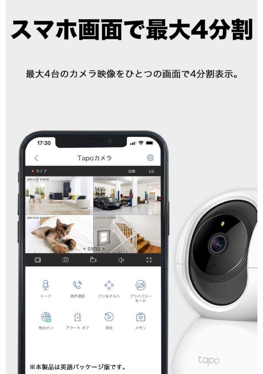 防犯カメラ ネットワークカメラ WiFi ベビーモニター 高画質 監視カメラ TP-Link