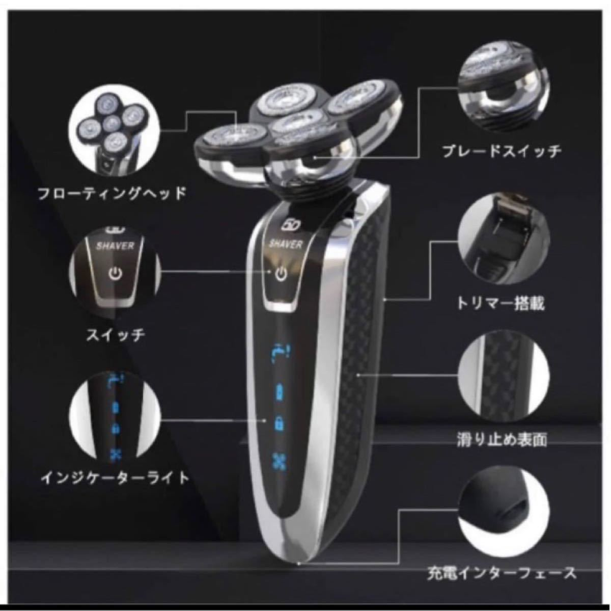 メンズ 電気シェーバー 5枚刃電気カミソリ 5Dフローティングヘッド IPX7防水USB充電式 自動調整 水洗い お風呂剃り可