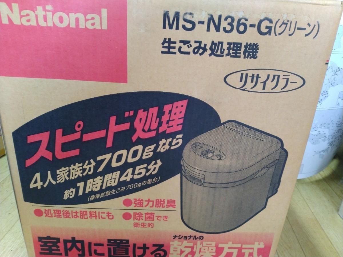 新品未使用 生ゴミ処理機 リサイクラー MS-N36-G