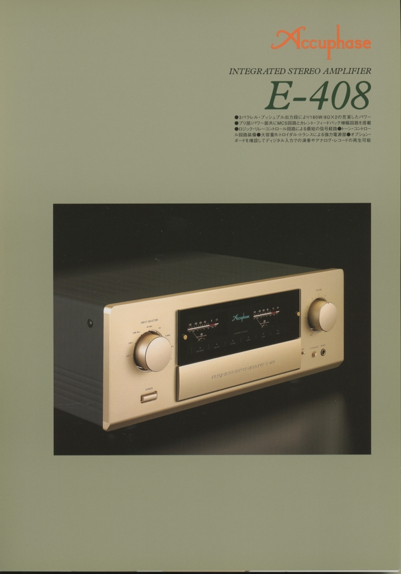 Accuphase E-408のカタログ アキュフェーズ 管5801_画像1