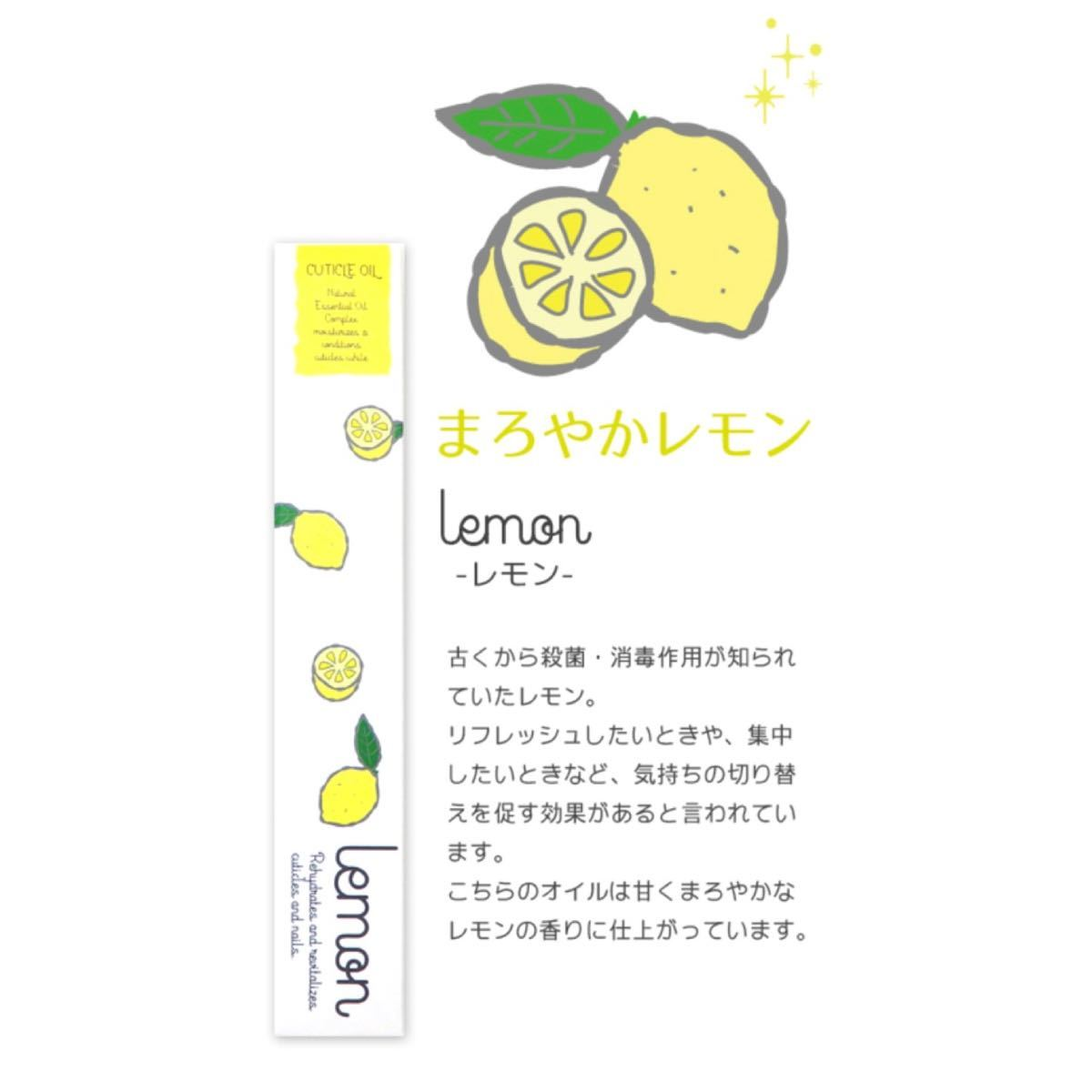 キューティクルオイル☆レモン&バニラ