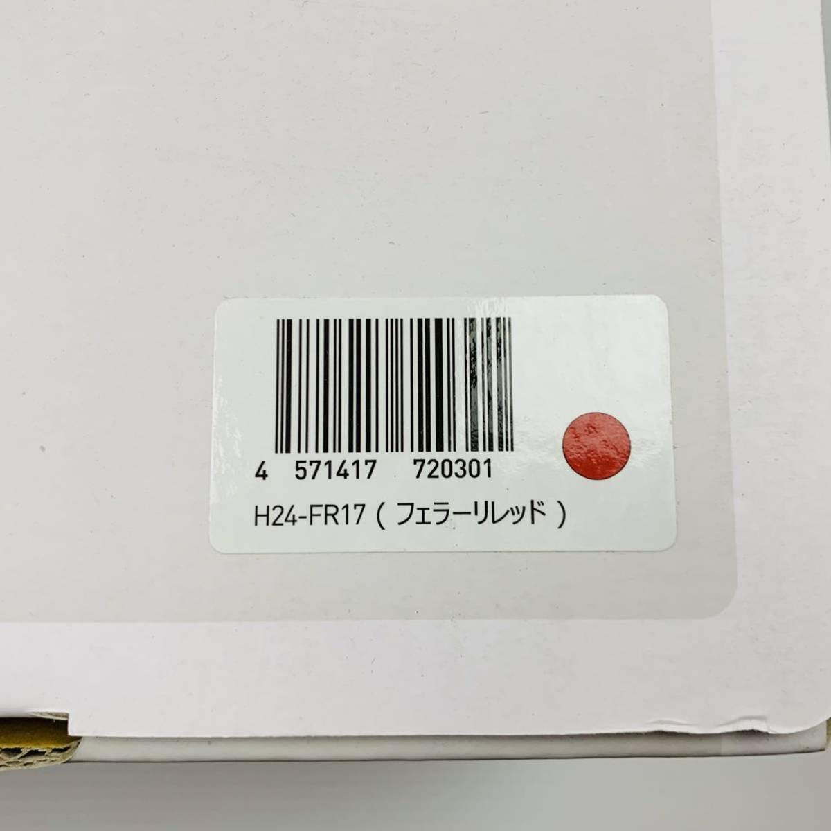 スロージューサー H24-FR17(フェラーリレッド)/HUROM