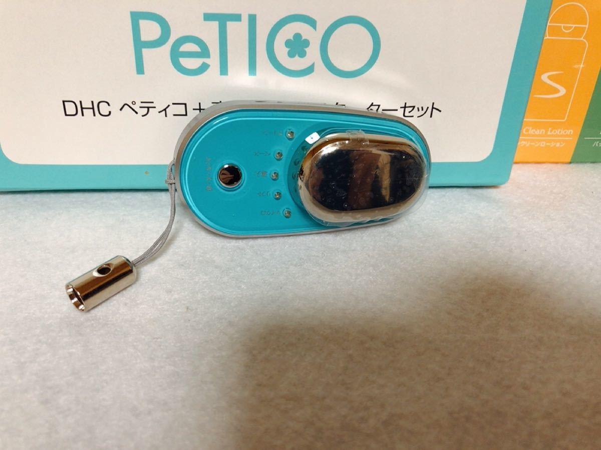 DHC ペティコ 美顔器 スターターセット ブルー