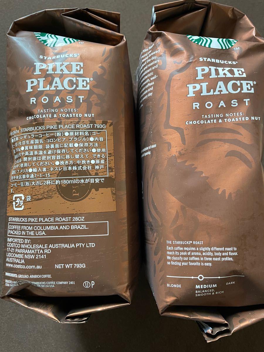 スターバックスコーヒー (粉)パイクプレイスロースト793g×2袋セット