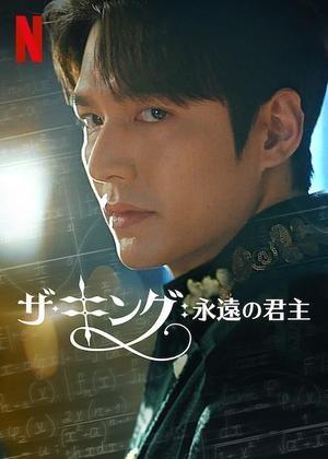 韓国ドラマ2本「ザ・キング永遠の君主」「太陽の末裔」*Blu-ray