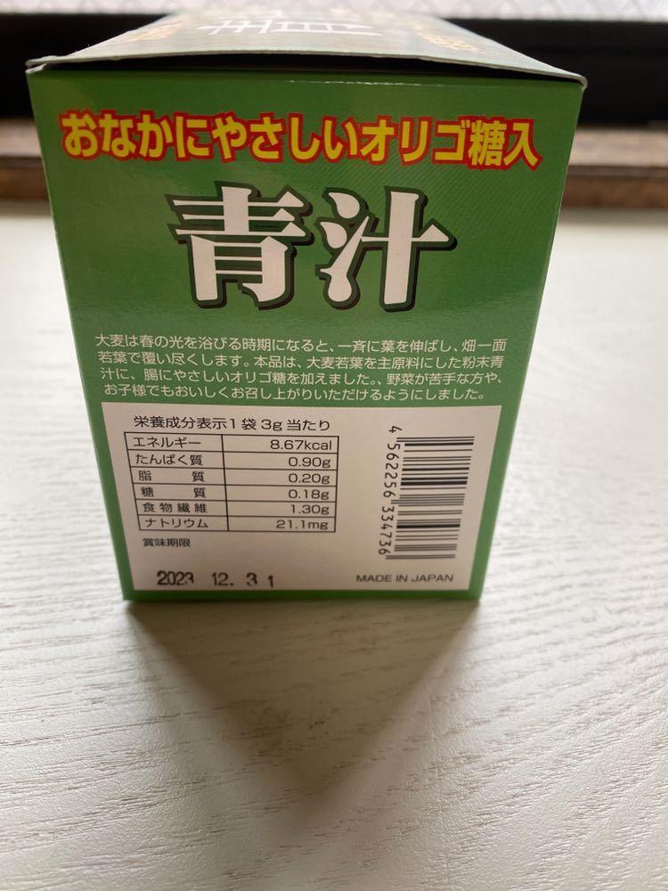 大麦若葉 青汁_画像3