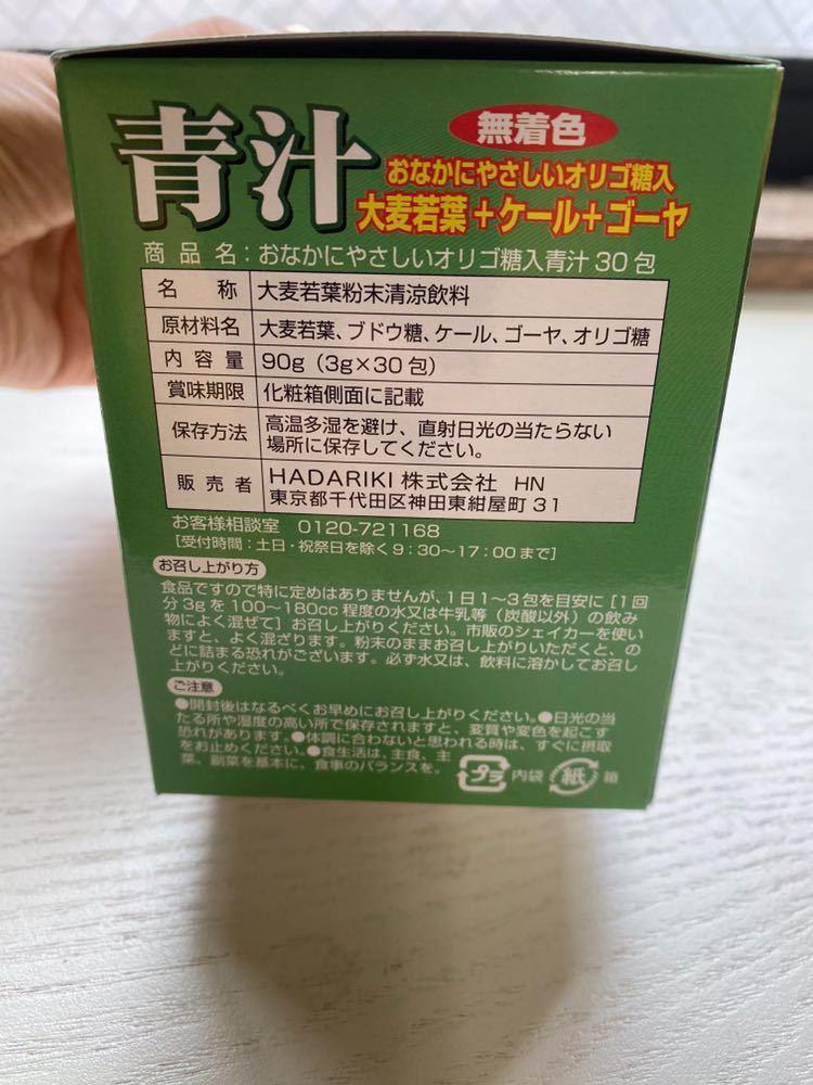 大麦若葉 青汁_画像2