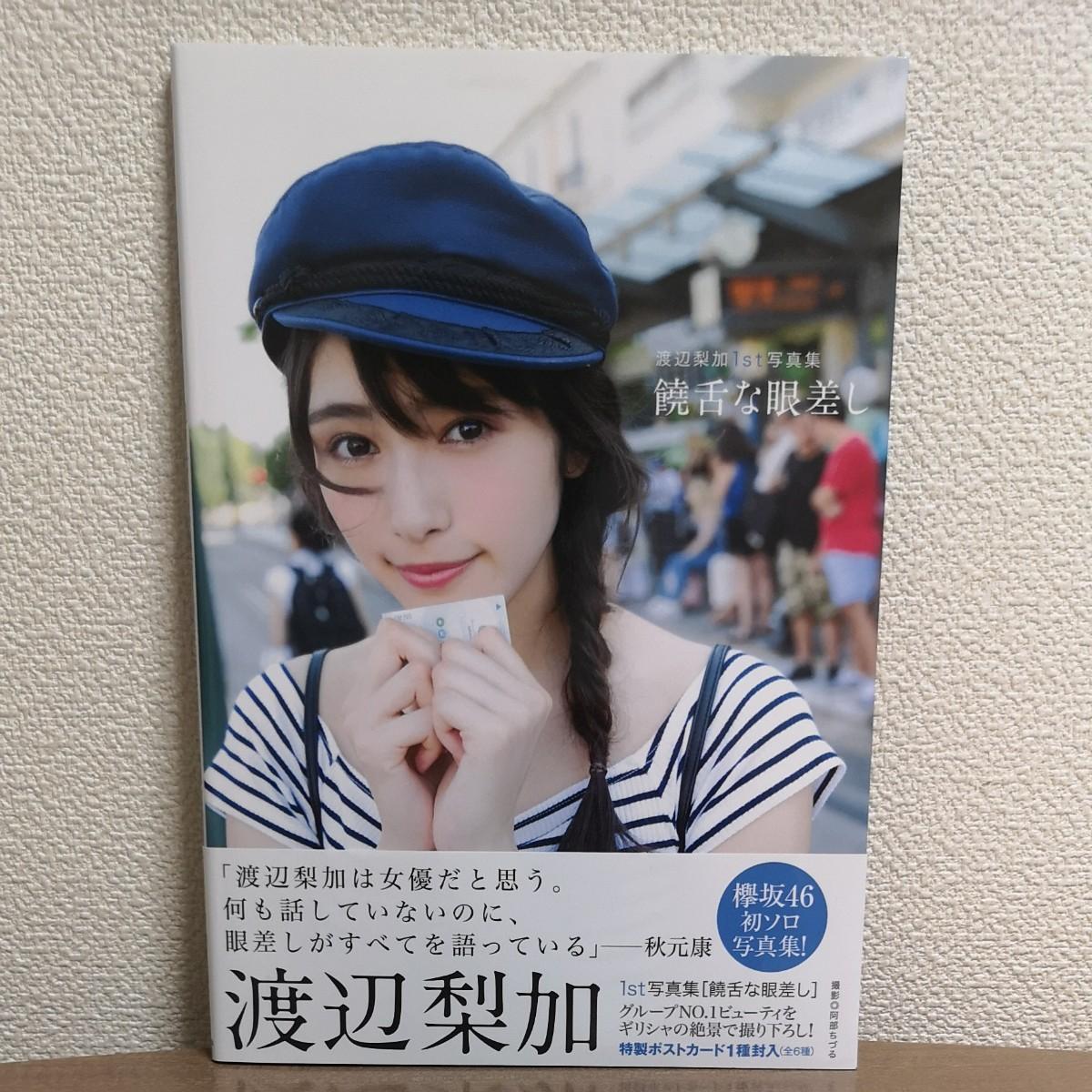 【ポストカード付き】饒舌な眼差し 渡辺梨加1st写真集