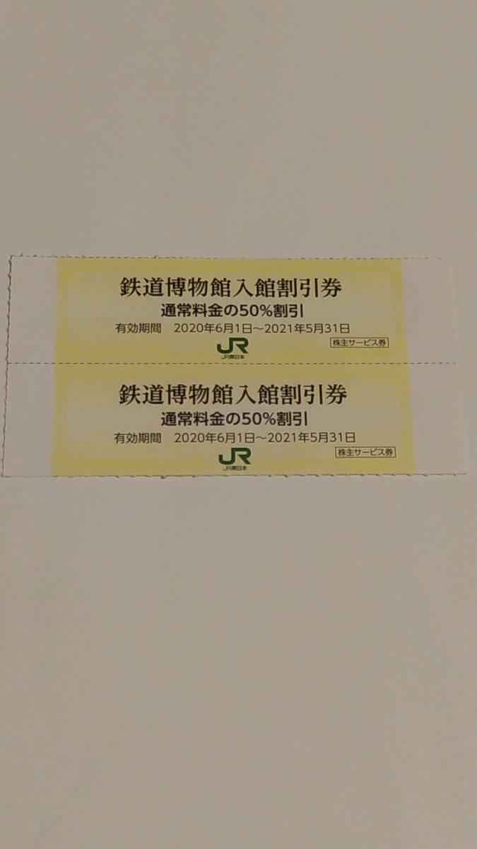 鉄道博物館 入館割引券 JR東日本 株主優待_画像1
