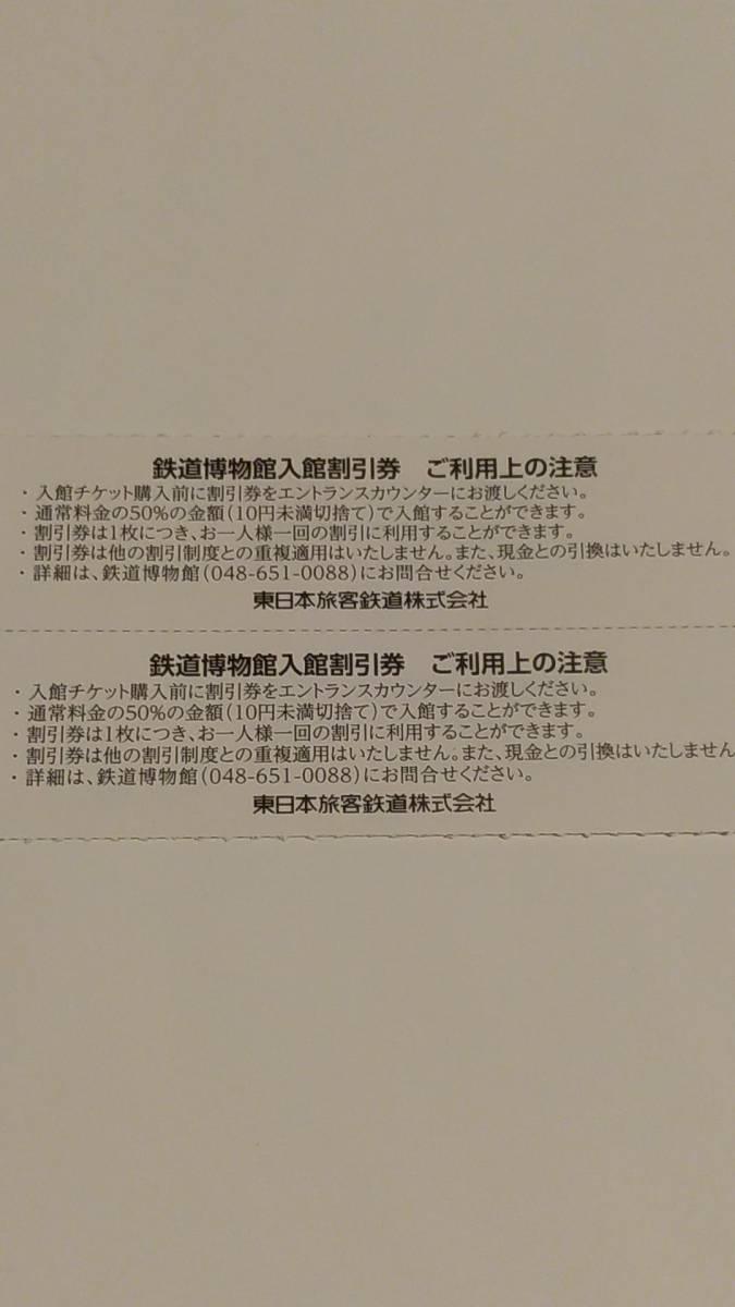 鉄道博物館 入館割引券 JR東日本 株主優待_画像2