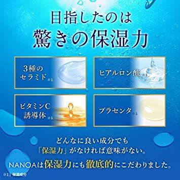 (ナノア)NANOA 皮膚科医が大注目のヒト幹細胞美容液 EGF ほうれい線 エイジングケア セラミド 無添加 日本製_画像5