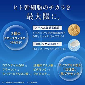(ナノア)NANOA 皮膚科医が大注目のヒト幹細胞美容液 EGF ほうれい線 エイジングケア セラミド 無添加 日本製_画像4