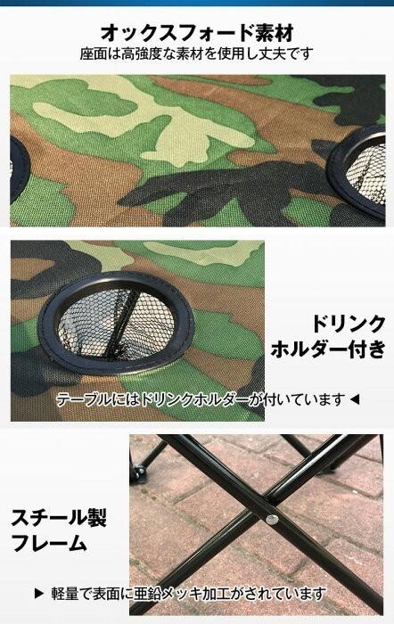迷彩柄 アウトドア用 キャンプ チェア イス テーブル 新品
