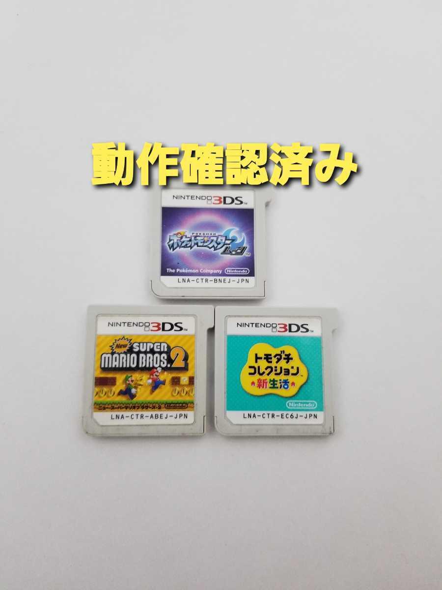 送料無料 ポケットモンスタームーン ポケモン ニュースーパーマリオブラザーズ2 トモダチコレクション USDM 3DSソフト