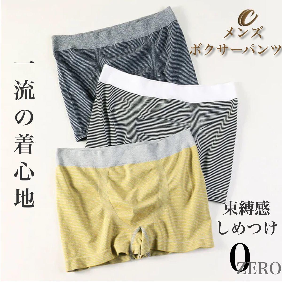 ボクサーパンツ メンズ 極伸び 3枚セット 男性下着 前閉じ シームレス 綿 大きめサイズ まとめ買い ボクサーブリーフ