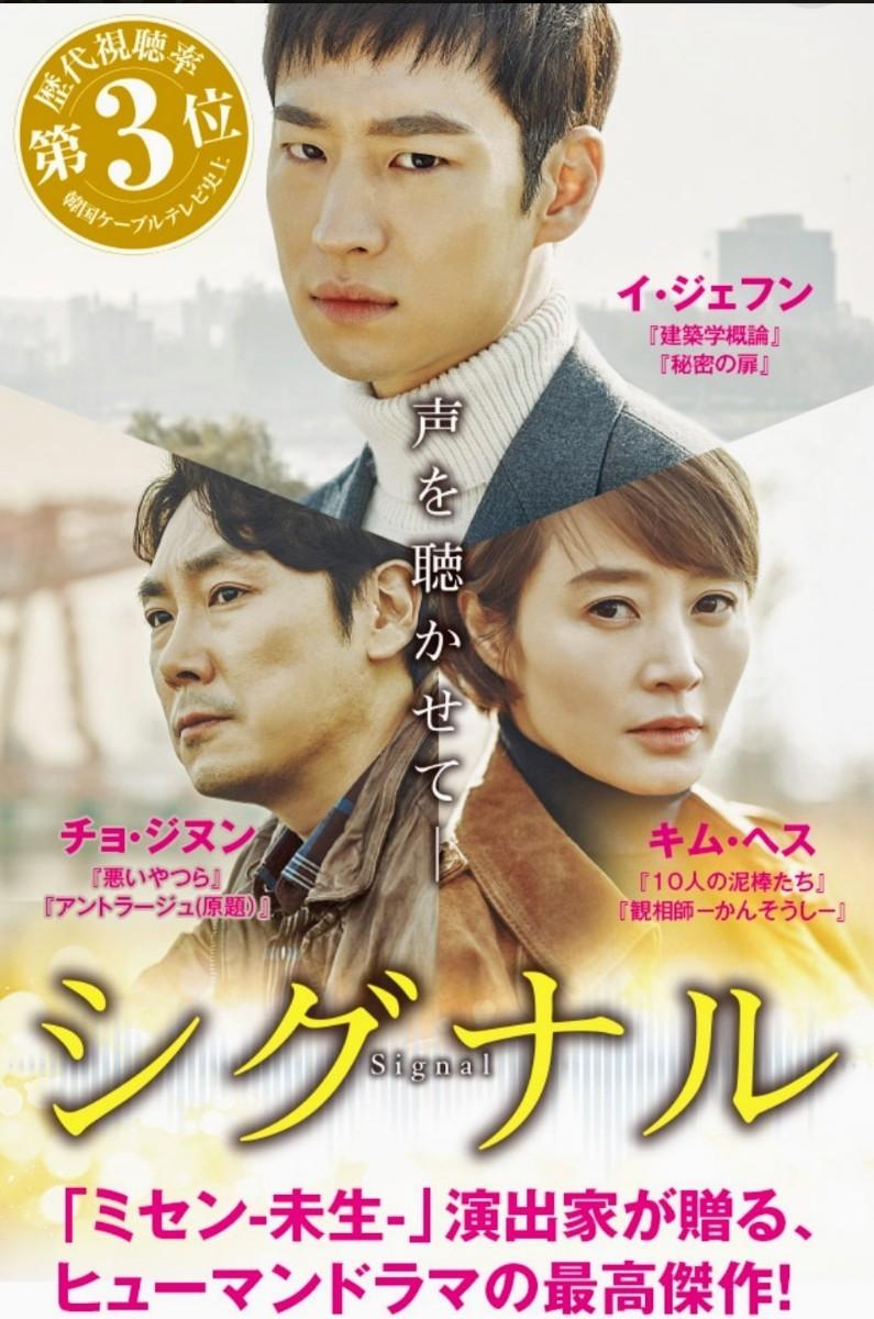 韓国ドラマ シグナル  DVD 高画質