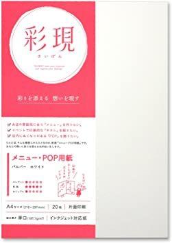 パルパー ホワイト A4 PCM竹尾 プリンタ用紙 彩現 メニュー・POP用 A4 パルパー ホワイト 1741998_画像1