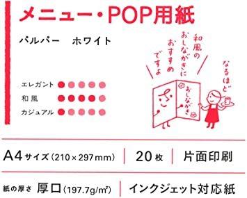 パルパー ホワイト A4 PCM竹尾 プリンタ用紙 彩現 メニュー・POP用 A4 パルパー ホワイト 1741998_画像3