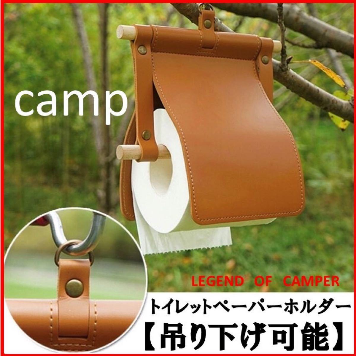アウトドア【キャンプ】トイレットペーパーホルダー【吊り下げタイプ】
