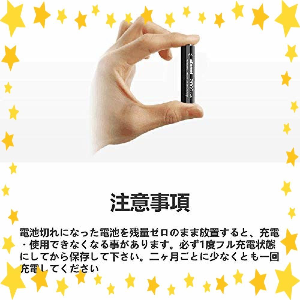 ●今だけ●8個パック/単3/充電池/BONAI/単3形/充電池/充電式ニッケル水素電池/8個パック(超大容量2800mAh/約1_画像7