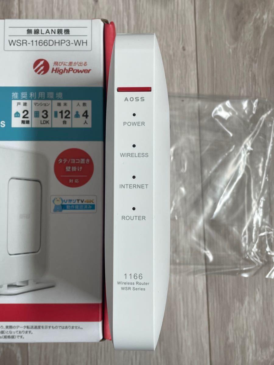 11ac 2×2対応Wi-Fiルーター エアステーション WSR-1166DHP3-WH (ホワイト)ACアダプターなし