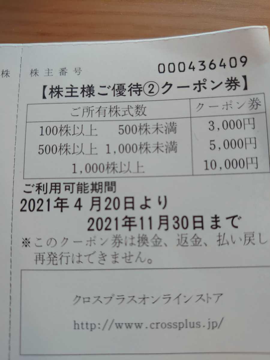 クロスプラス 株主優待 クーポン券3000円_画像1