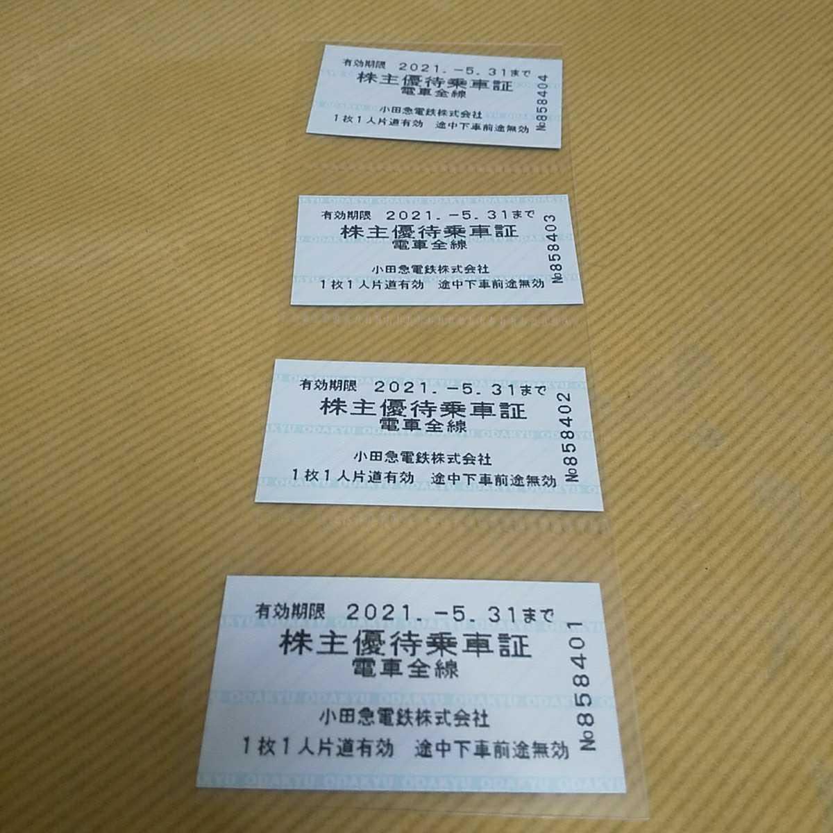 未使用 小田急電鉄 株主優待乗車証 電車全線 有効期限 2021年 5月31日 迄 4枚セット_画像1