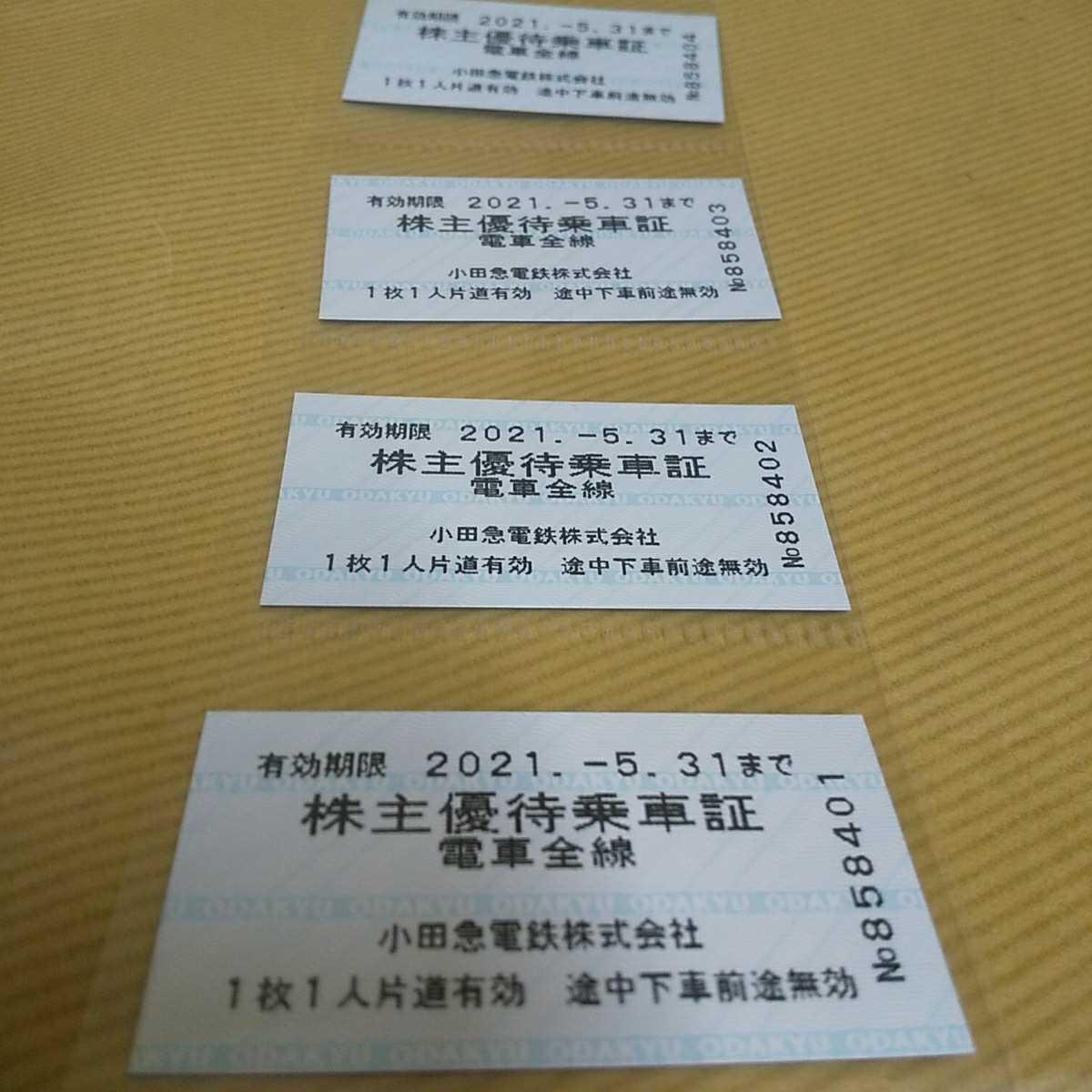 未使用 小田急電鉄 株主優待乗車証 電車全線 有効期限 2021年 5月31日 迄 4枚セット_画像2