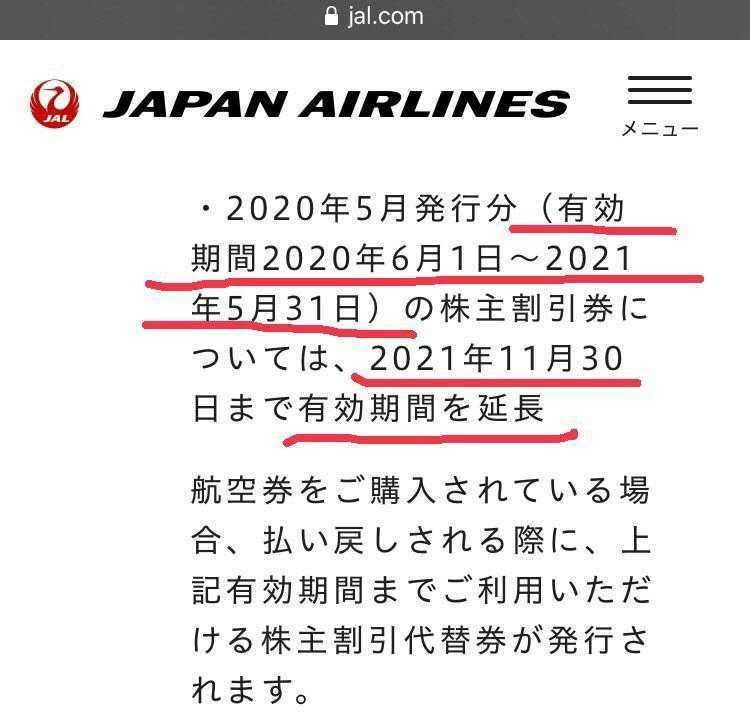 未使用 JAL 日本航空 株主優待 割引券 JAPAN AIRLINES 有効期限 2021年 11月30日 迄 延長 対応_画像3