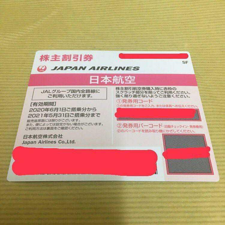 未使用 JAL 日本航空 株主優待 割引券 JAPAN AIRLINES 有効期限 2021年 11月30日 迄 延長 対応_画像1