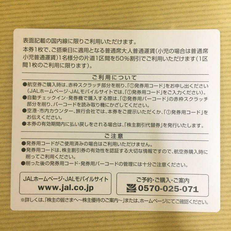 未使用 JAL 日本航空 株主優待 割引券 JAPAN AIRLINES 有効期限 2021年 11月30日 迄 延長 対応_画像2