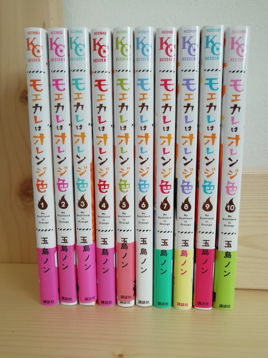 ①モエカレはオレンジ色全巻1~10巻(②のご購入もお願いします)