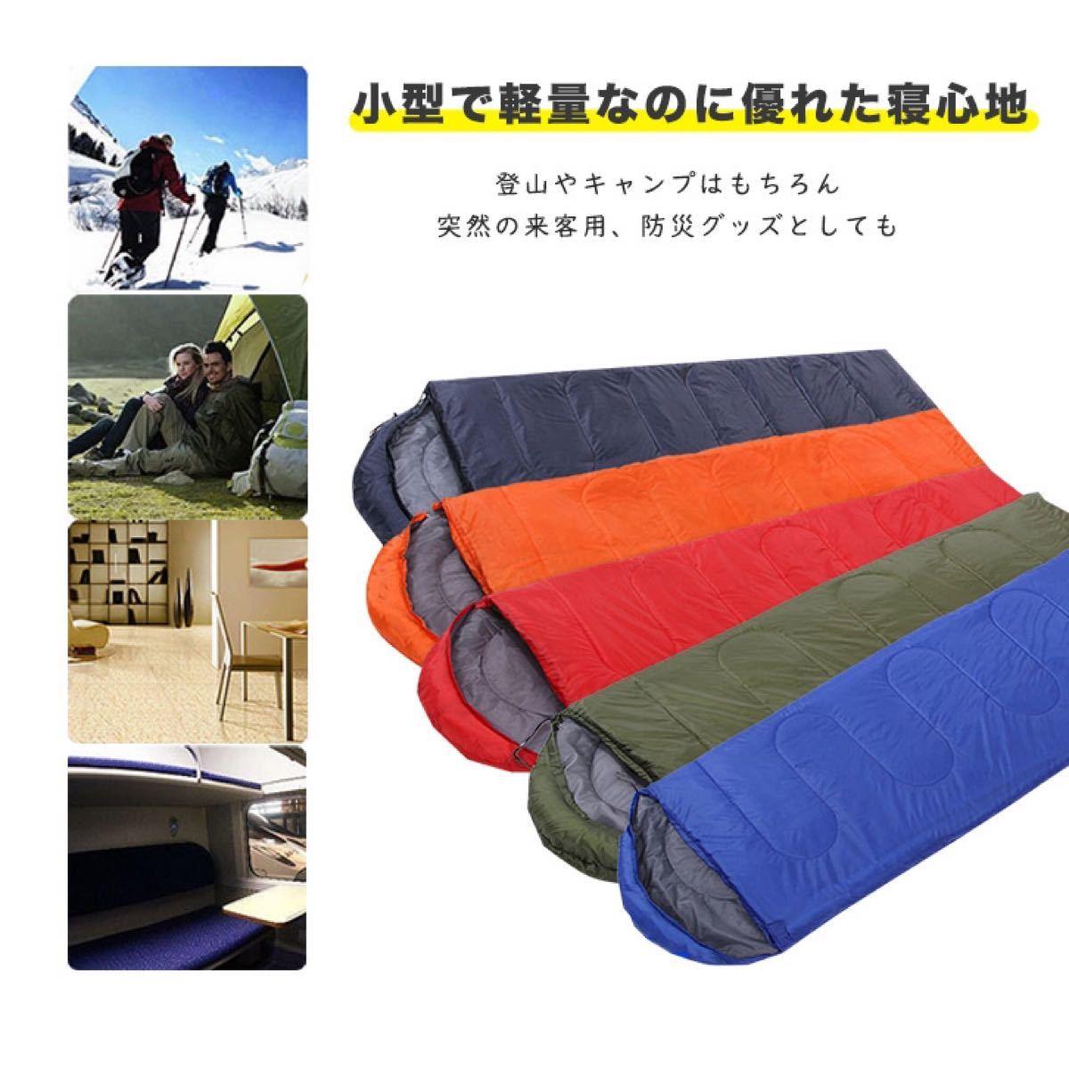 寝袋 シュラフ 封筒型 洗える寝袋 キャンプ用寝具 耐寒温度 冬用 夏用 軽量 コンパクト 登山 キャンプ ツーリング