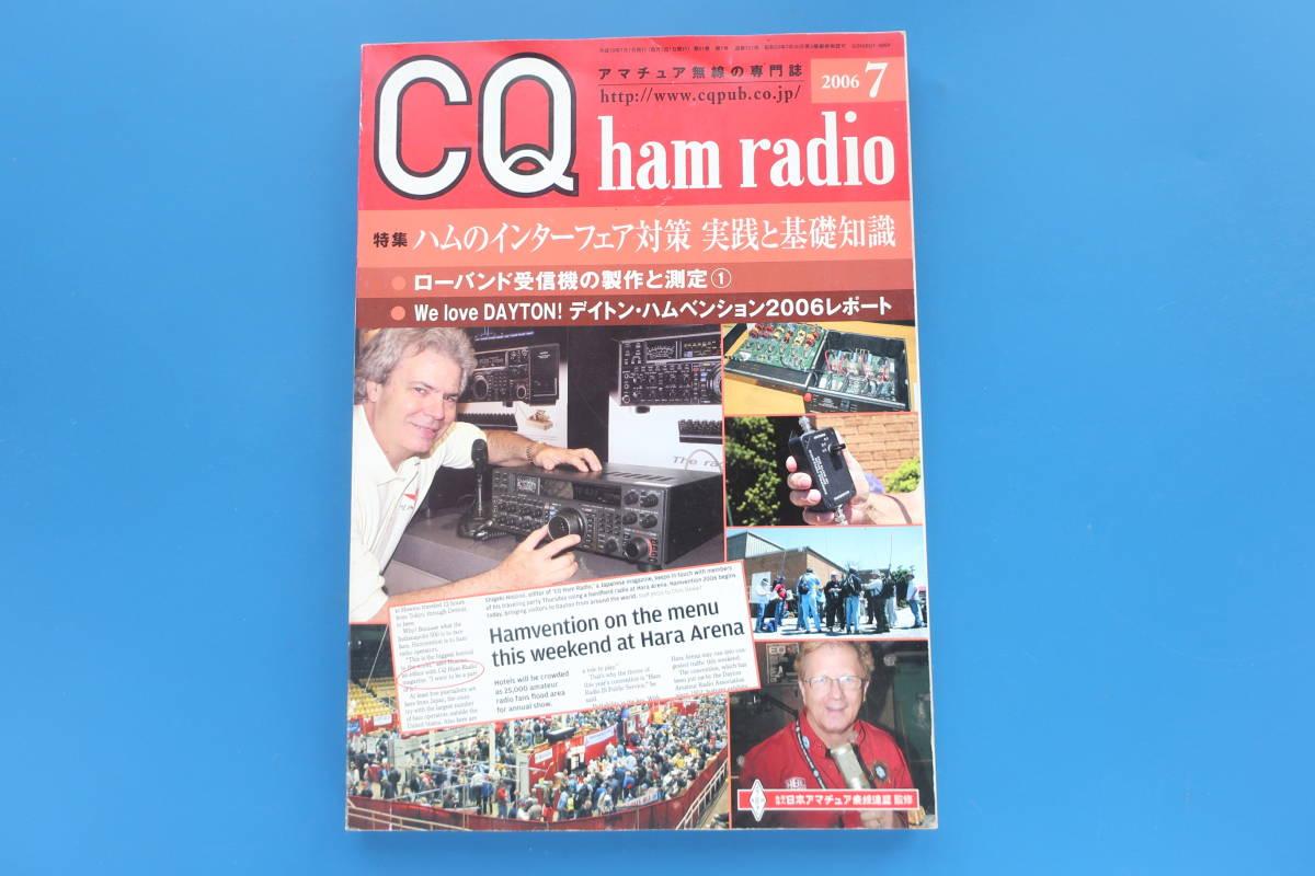 CQ ham radio ハムラジオ2006年7月号/アマチュア無線通信専門特集:インターフェア対策実践と基礎知識ノイズ他ローバンド受信機の製作測定①_画像1