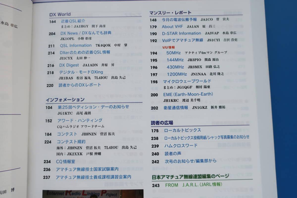 CQ ham radio ハムラジオ2006年7月号/アマチュア無線通信専門特集:インターフェア対策実践と基礎知識ノイズ他ローバンド受信機の製作測定①_画像5