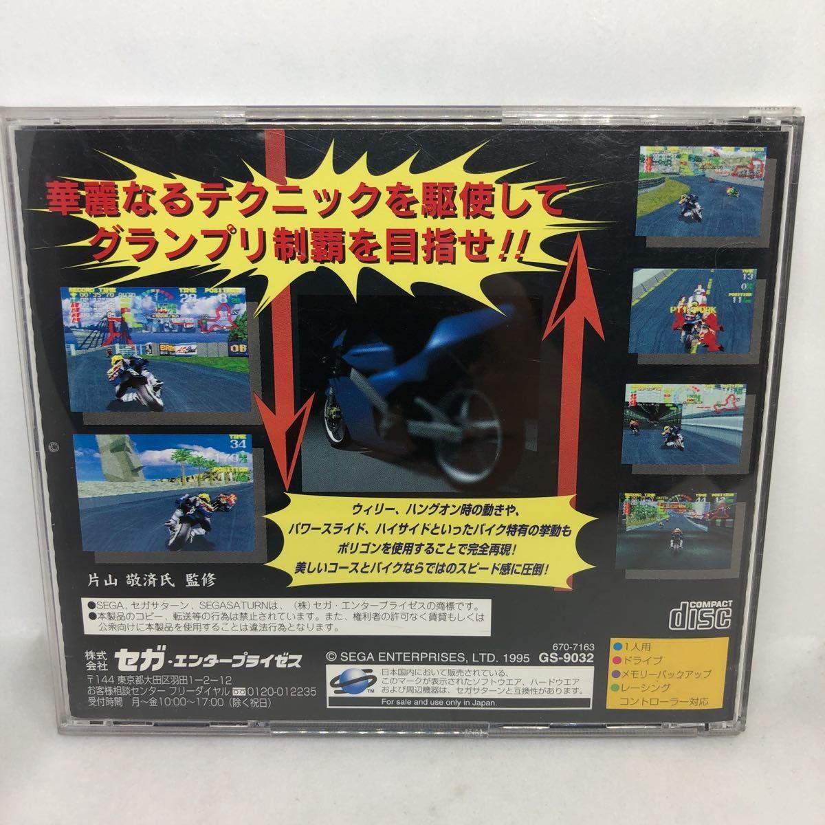 【セガサターン】動作確認済☆送料無料☆ハングオン GP 95 SS