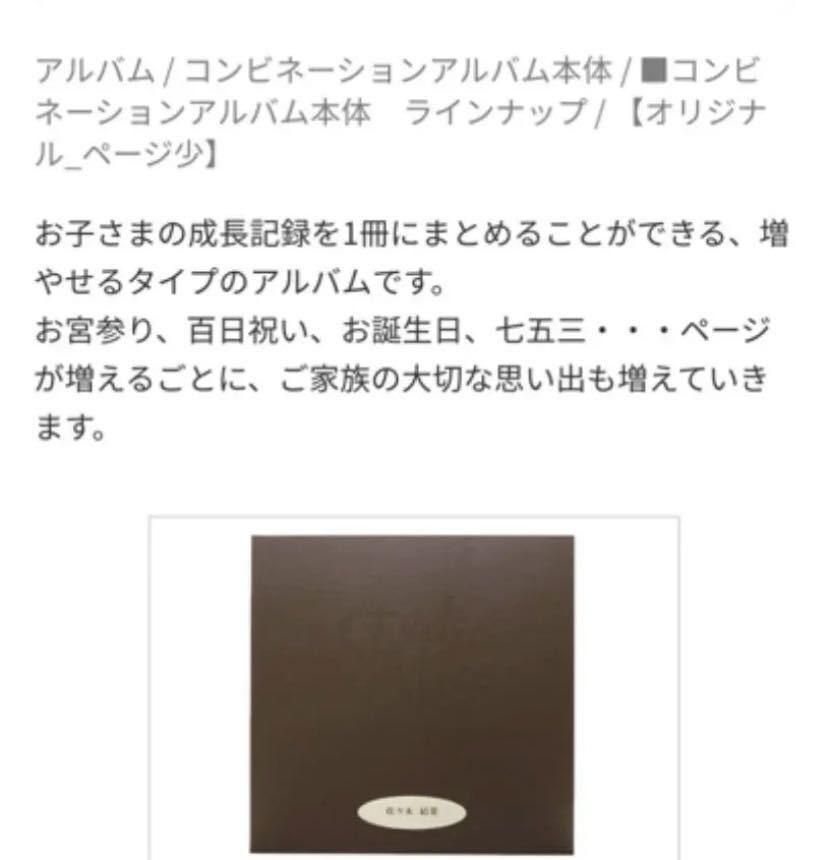 未使用 スタジオアリス コンビネーションアルバム 増やせるアルバム ブラウン_画像3