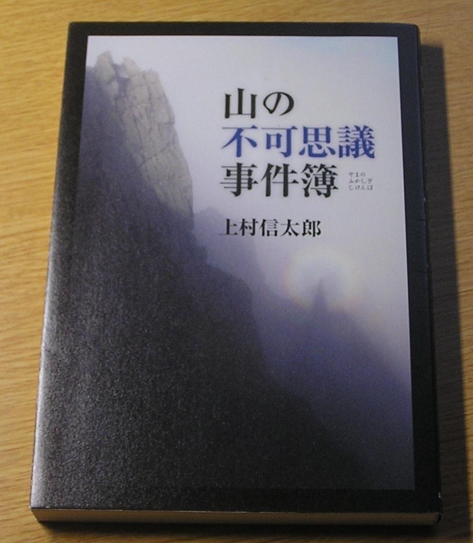 山の不可思議事件簿  上村信太郎  山と渓谷社_画像1