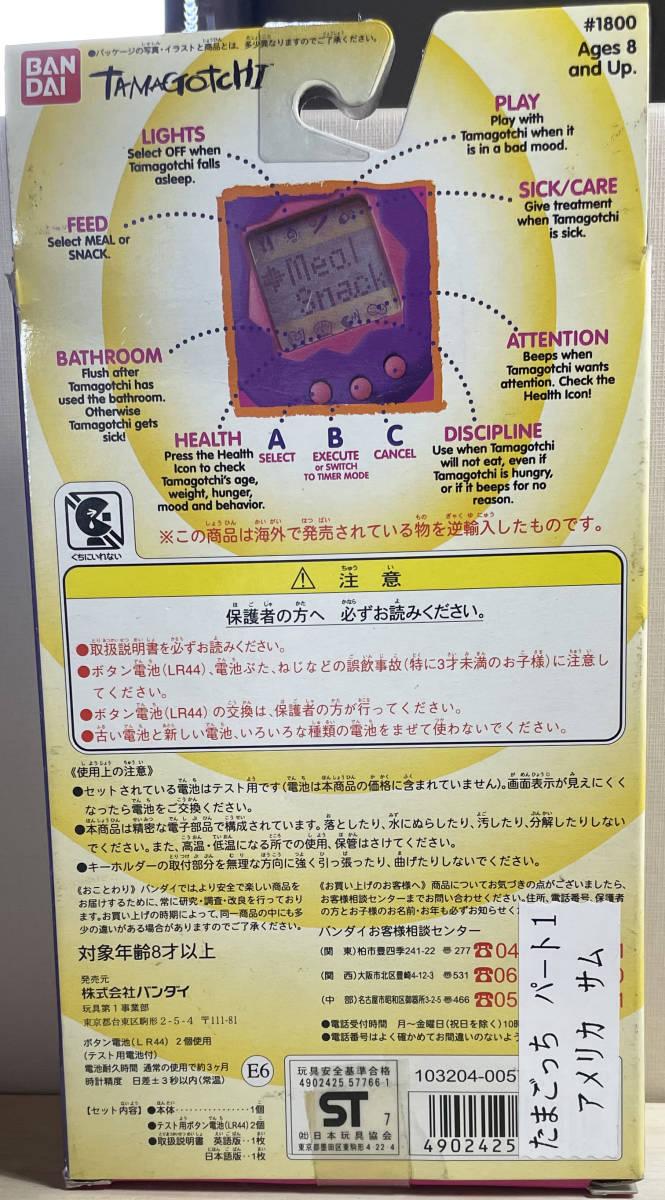 バンダイ BANDAI /たまごっち1/アメリカ版/美品!_画像4