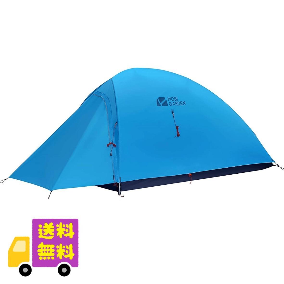 【高品質 1人用テント 】ソロ テント 軽量 コンパクト 登山 ツーリング 自転車 キャンプ ソロキャン 日本正規品