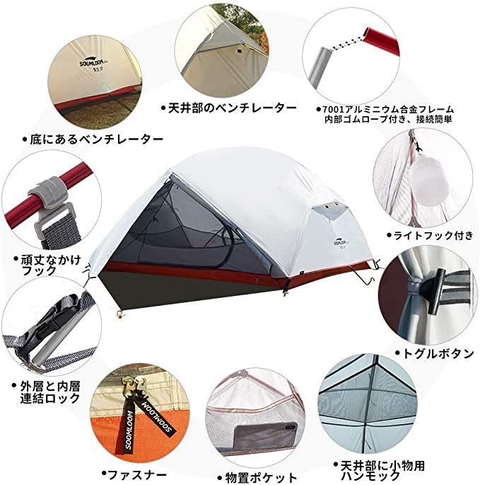 ドーム型 テント グランドシート 付き 二重層 自立式 / ソロ キャンプ ツーリング ソロキャン 防災 避難