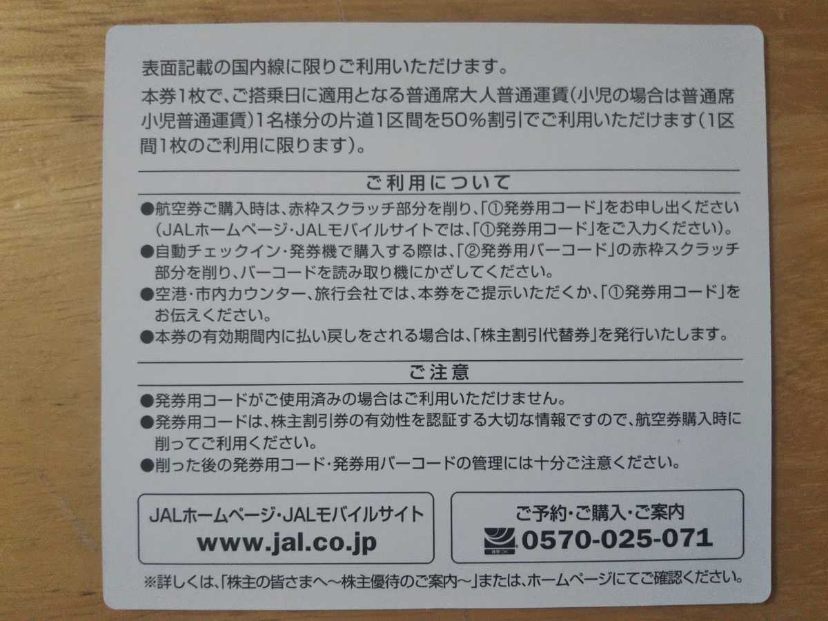 ■JAL■日本航空 株主優待券■有効期限2021年11月30日まで _画像2