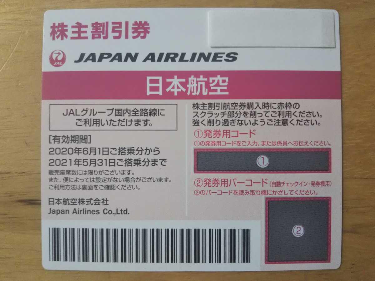 ■JAL■日本航空 株主優待券■有効期限2021年11月30日まで_当初の有効期限から延長になっています。