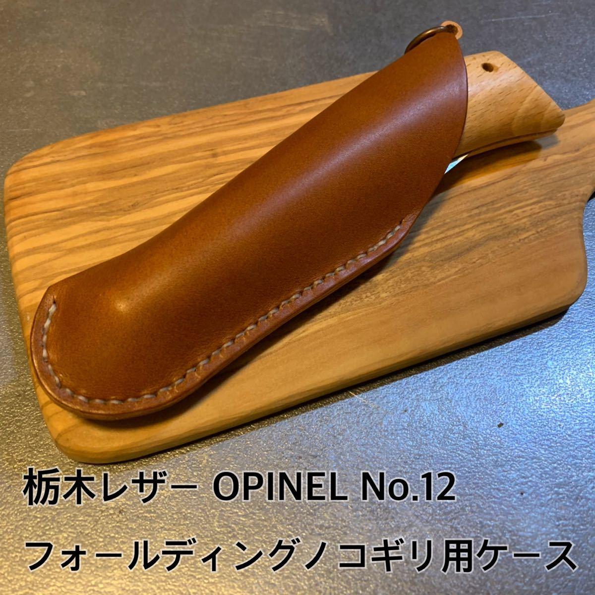 栃木レザー オピネルNo.12フォールディングノコギリ用ケース ブラウン色
