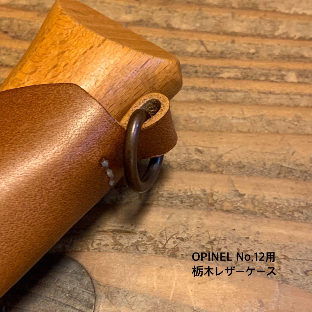 栃木レザー オピネルOPINEL No.12ナイフ用ケース ブラウン色