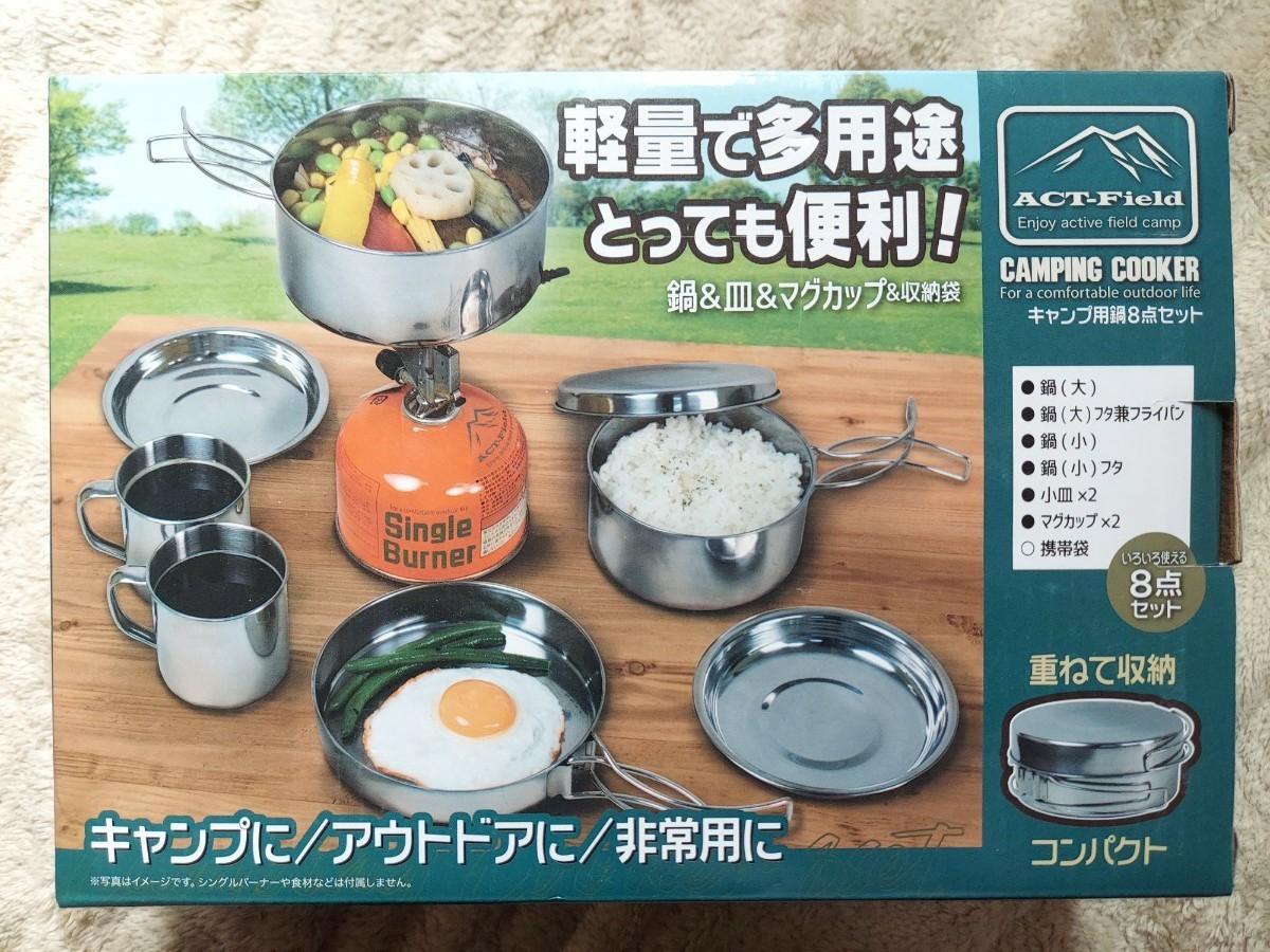 キャンピングクッカー クッカーセット アウトドア用品 アウトドア調理器具