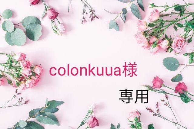 colonkuua様 専用ページ