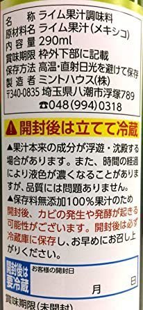 290ml メキシコ産ライム果汁290ml ストレート100%果汁 香料・保存料不使用_画像2