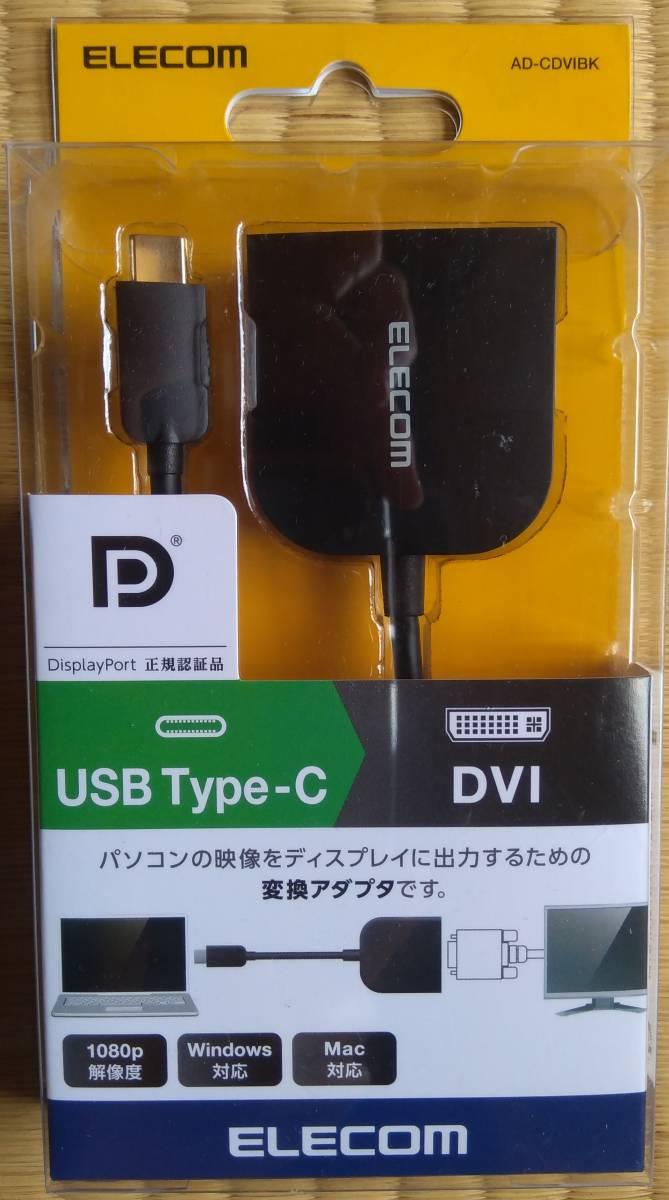 エレコム AD-CDVIBK USB変換ケーブル (USB Type-C → DVI) 0.15m